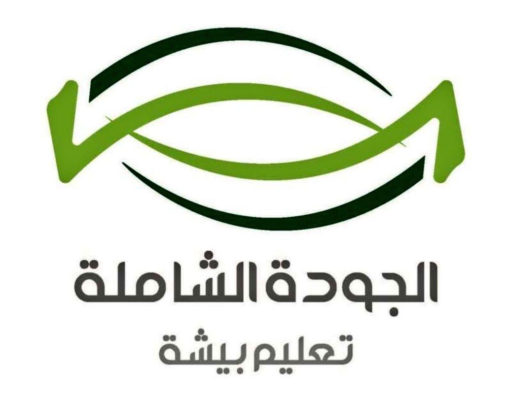 شعار الجودة في التعليم 2020