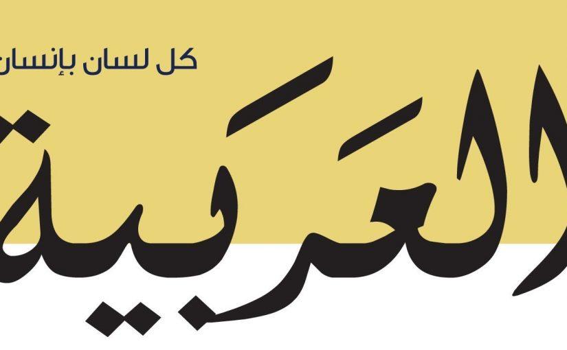 ما هي ادوات الربط باللغة العربية