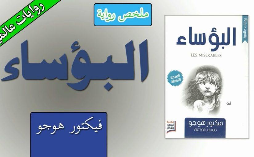 ملخص رواية البؤساء بالعربية