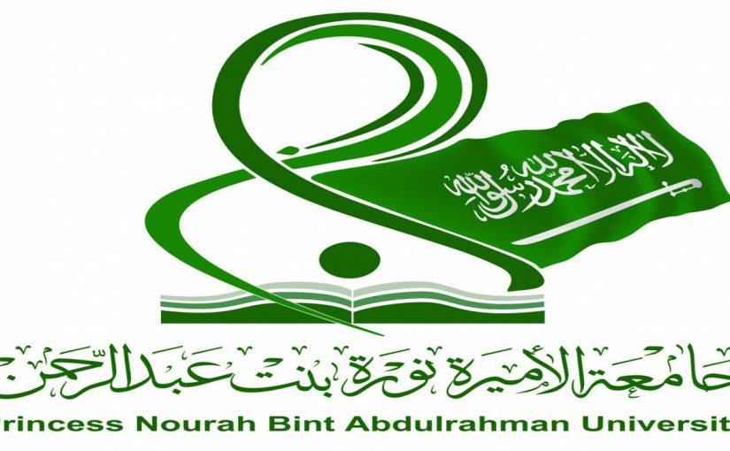 صور شعار جامعة الاميرة نورة 2020 موسوعة
