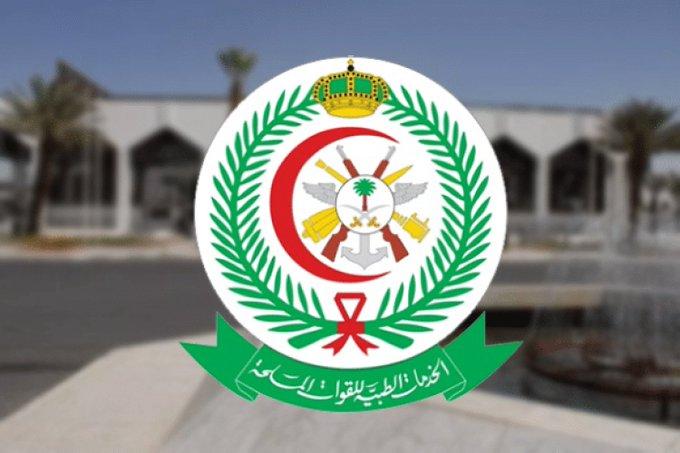 رابط التقديم في الوظائف الطبية الشاغرة بالقوات المسلحة السعودية 1441