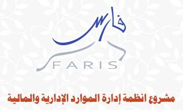 صور شعار نظام فارس الجديدة جديدة