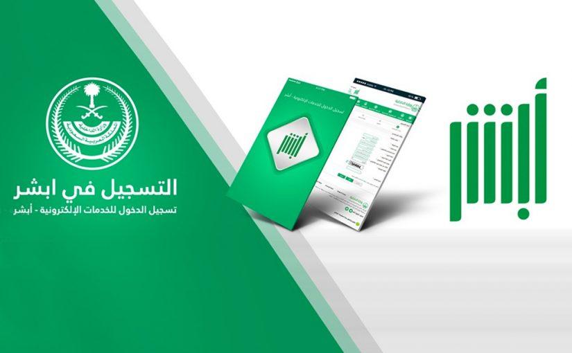 رابط وخطوات التسجيل في أبشر لحجز موعد رخصة قيادة النساء 1441\2020