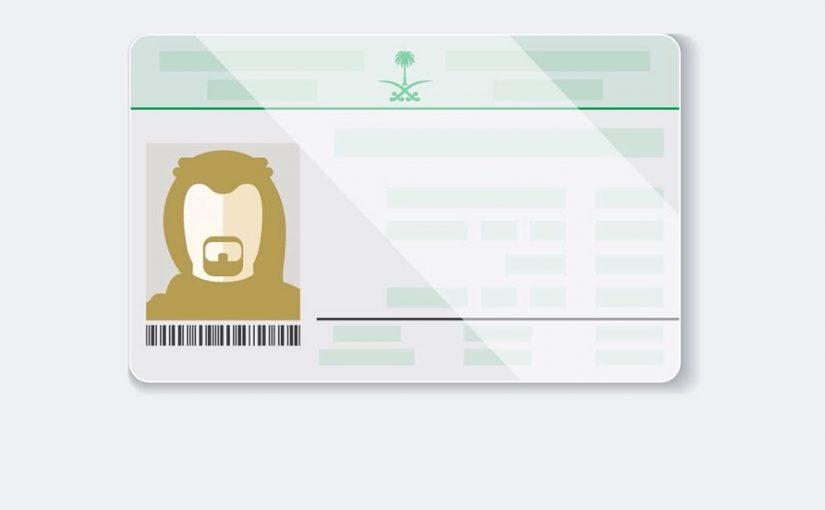 بطاقة الأحوال الجديدة 1441