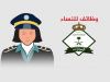 رابط الاستعلام عن نتائج الوظائف العسكرية في الجوازات للنساء 1441
