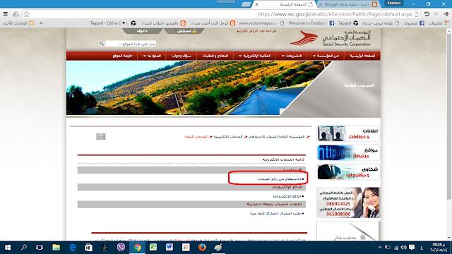 معرفة رقم الضمان الاجتماعي السعودي