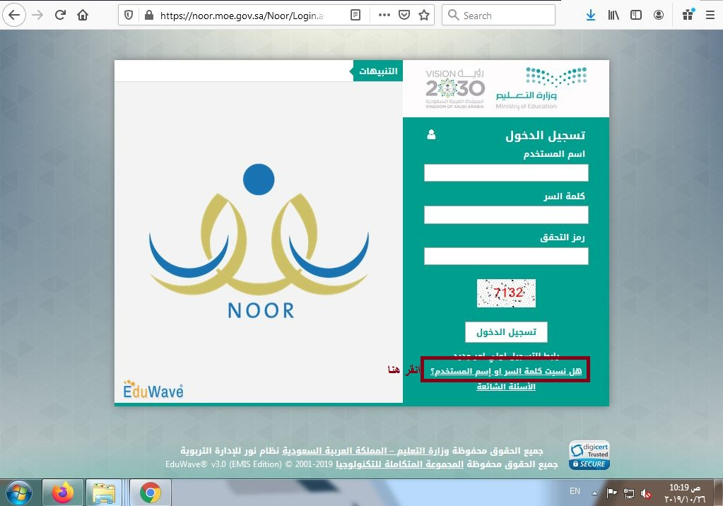 نظام نور Noor Results نتائج الطلاب الفصل الدراسي الثاني برقم الهوية