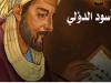 من هو الشاعر أبو الأسود الدؤلي