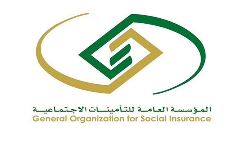 استعلام عن مستحقات التأمينات الاجتماعية عبر موقع المؤسسة العامة للتأمينات الاجتماعية السعودية