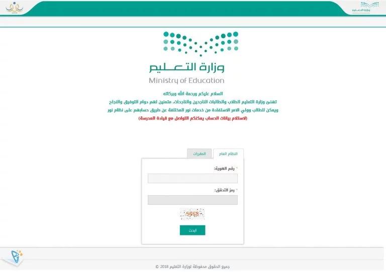 موقع نور برقم الهوية بدون رقم سري الاستعلام عن النتيجة 1441
