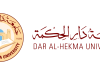 شروط قبول جامعة دار الحكمة الشروط والتخصصات الجديدة