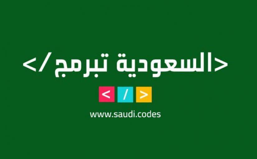 بحث عن السعودية تبرمج