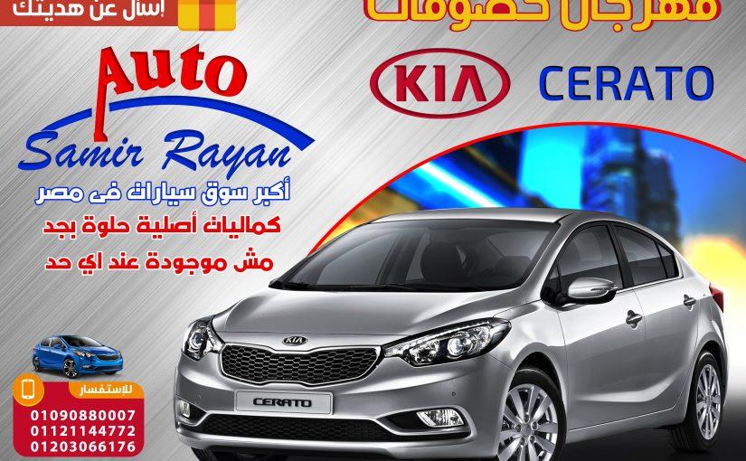 اسعار السيارات الجديدة فى مصر عند سمير ريان 2020