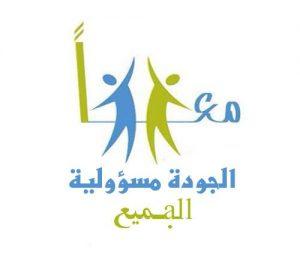 صور شعار الجودة