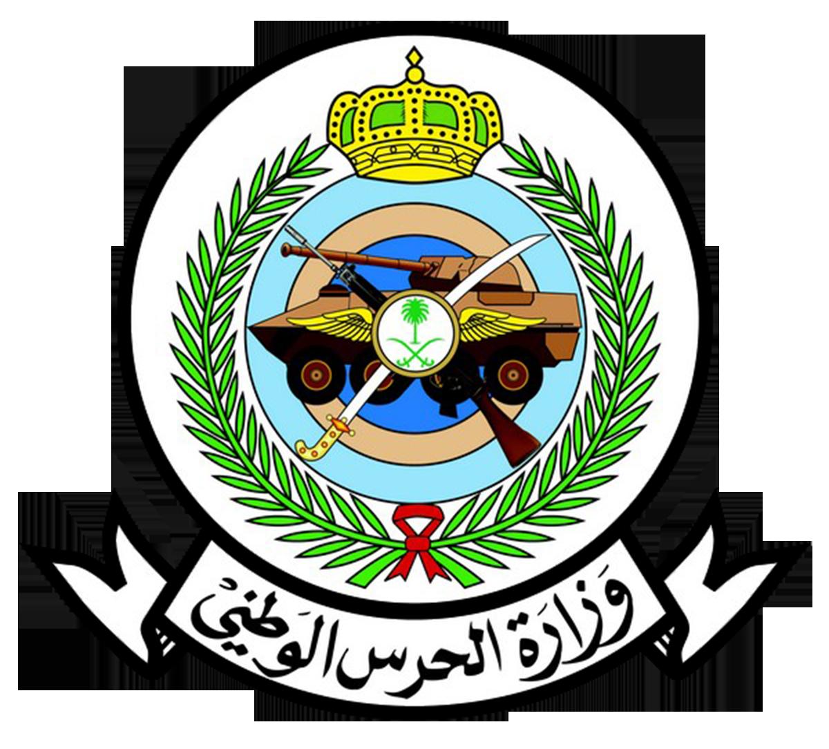صور شعار الحرس الوطني السعودي جديدة 1