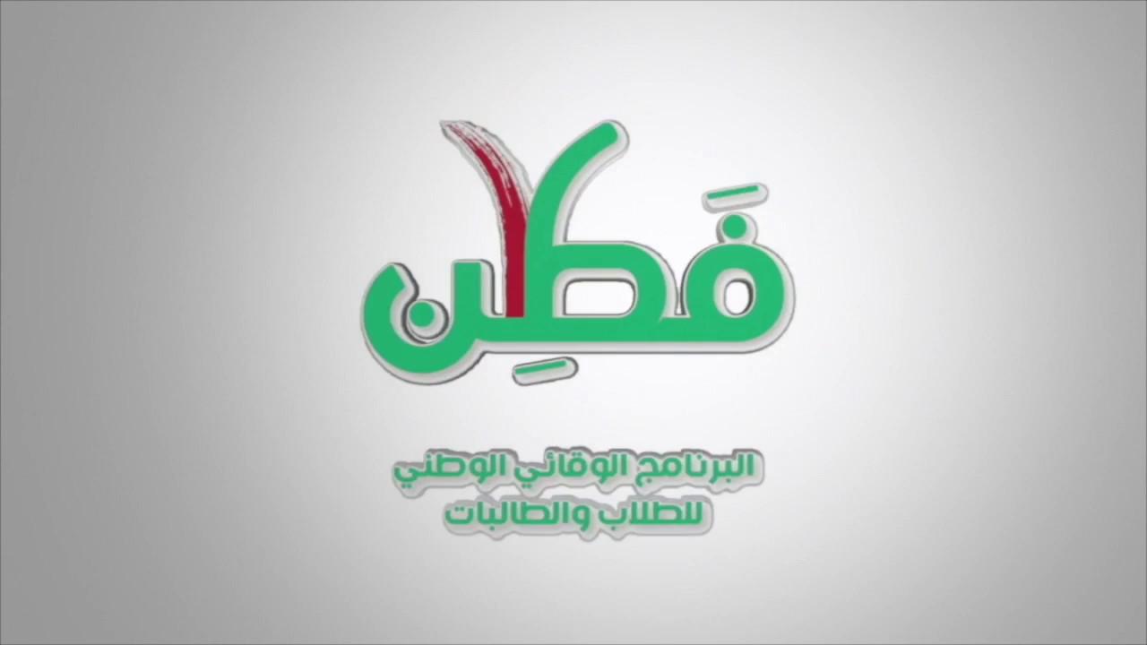 صور الوطن و شعار فطن Kaiza Today