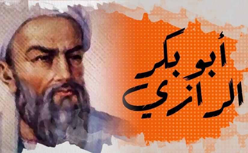 من هو أبو بكر الرازي
