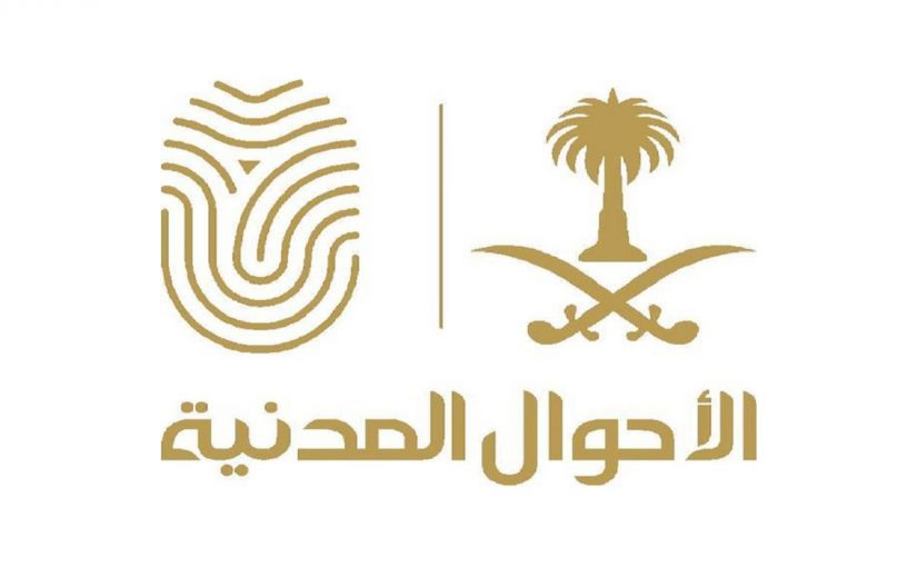 بالفيديو.. الأحوال المدنية السعودية توضح خطوات تسجيل المولود عبر أبشر