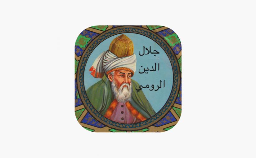 كتب جلال الدين الرومي