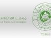 صور شعار معهد الادارة جديدة