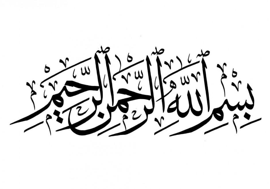 صور البسملة بسم الله الرحمن الرحيم مزخرفة موسوعة