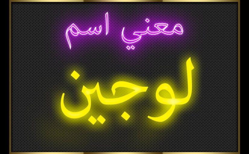 معنى لجين في اللغة العربية