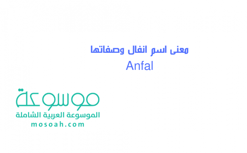 معنى اسم انفال وصفاتها Anfal