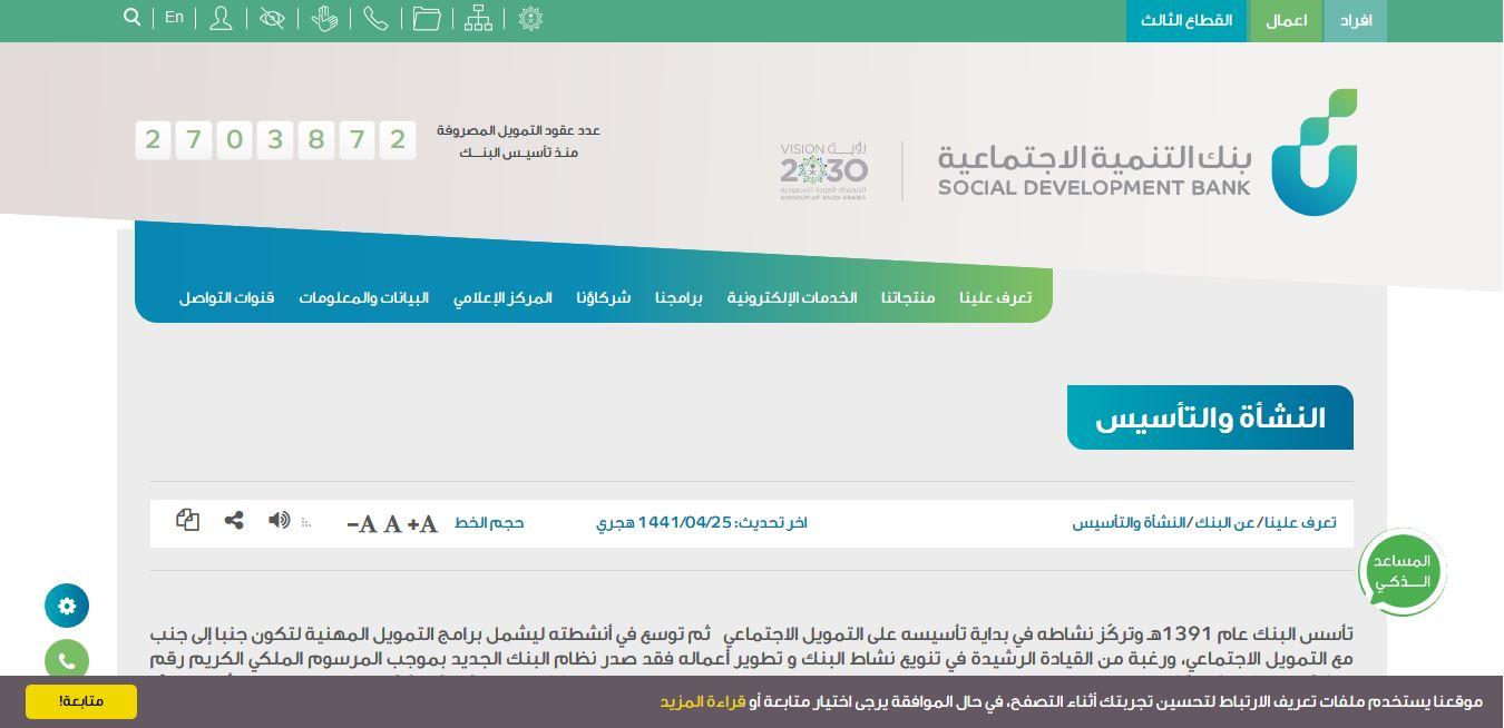 بنك التنمية الاجتماعية استعلام عن طلب قرض