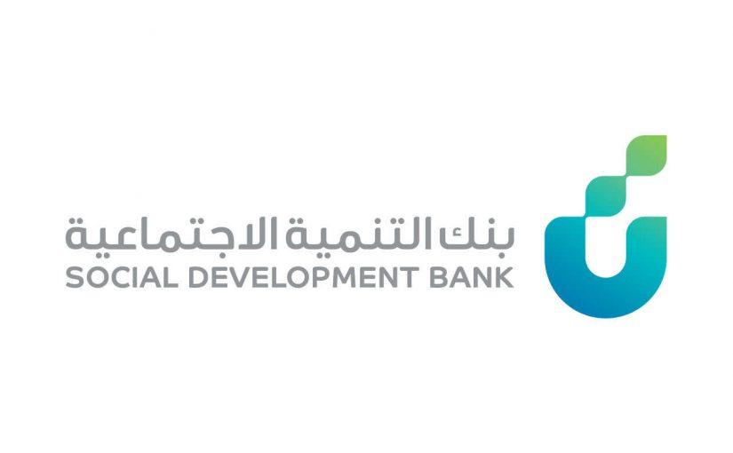 بنك التنمية الاجتماعية استعلام