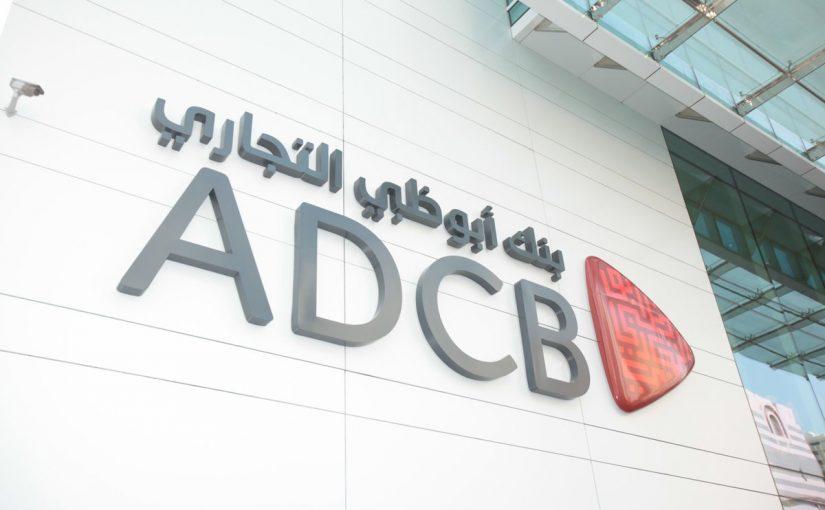 أفضل 5 بنوك في الإمارات