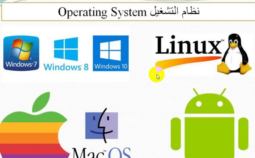 بحث عن انظمة تشغيل الاجهزة الذكية