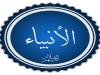 اسماء الانبياء المذكورة في القرآن الكريم