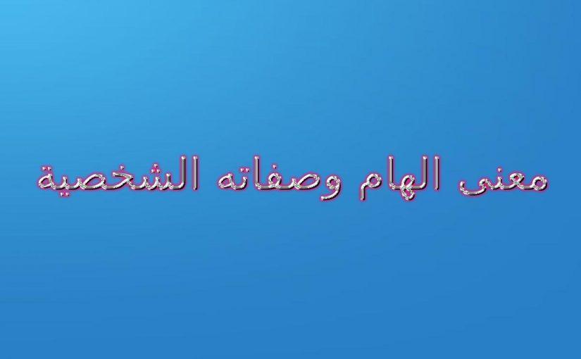معنى اسم الهام في اللغة العربية