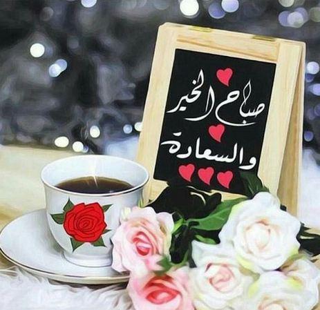 بطاقات صباح الخير روعه