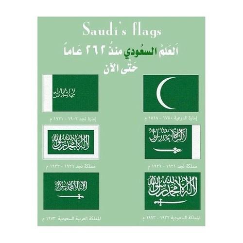 علم السعودية القديم