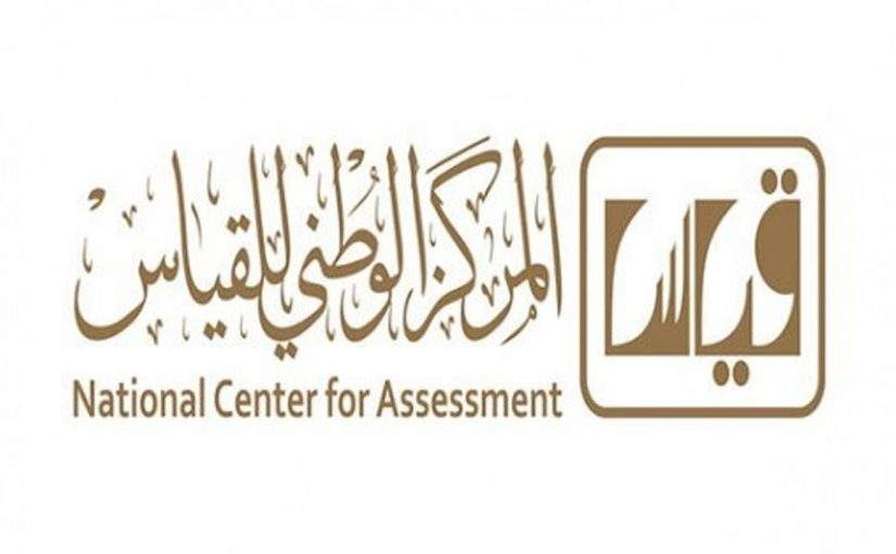 الآن الاستعلام عن نتائج المعلمين اختبارات كفايات 1441 عبر قياس qiyas