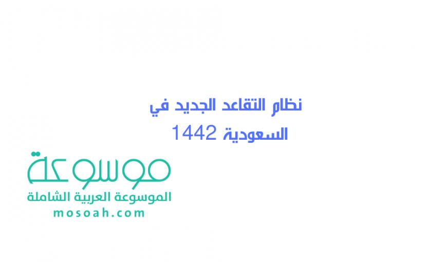 نظام التقاعد الجديد في السعودية 1442