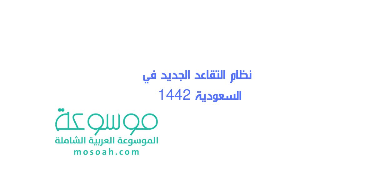 نظام التقاعد الجديد في السعودية 1442 موسوعة