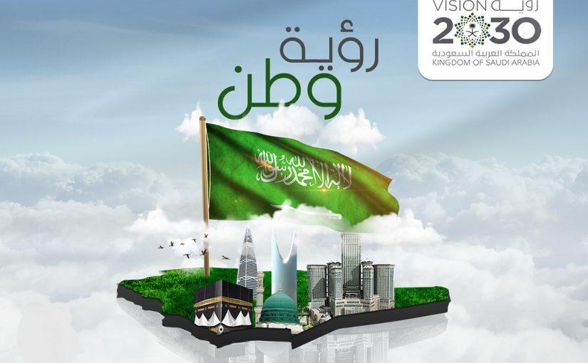 صور شعار رؤية السعودية png جديدة