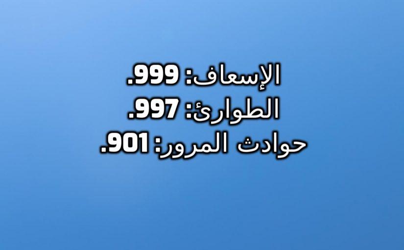 أرقام قد تحتاجها خلال تواجدك في دبي