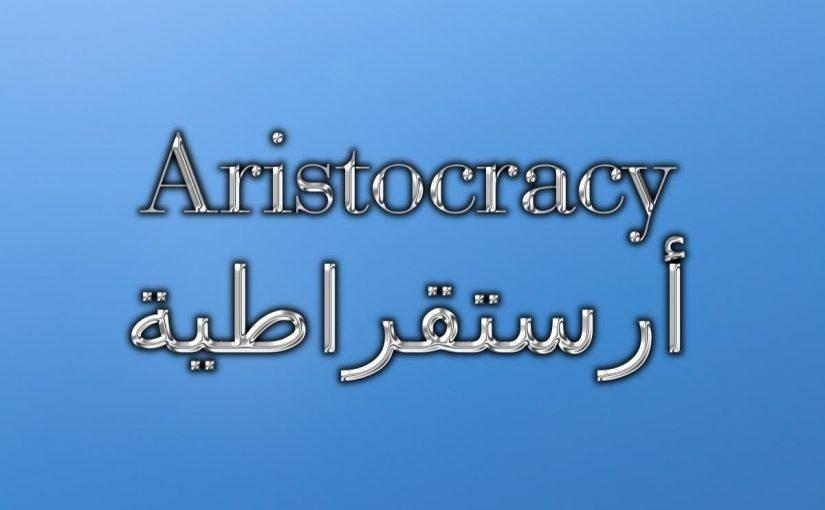 أرستقراطية