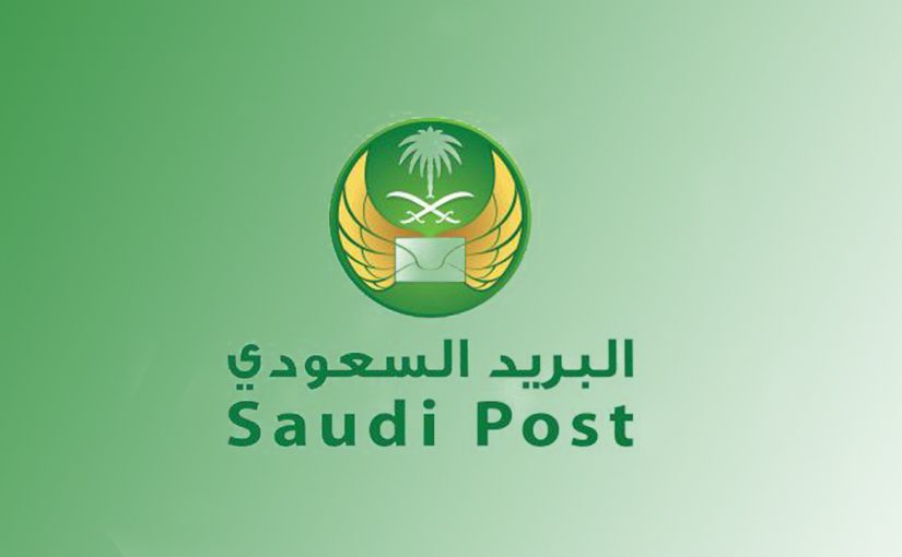 كم الرمز البريدي لنجران السعودية 2020