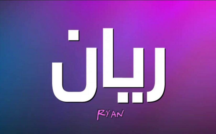اعرف أكثر عن معنى اسم ريان 2