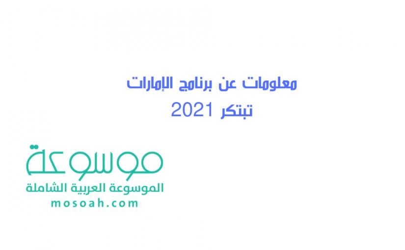 معلومات عن برنامج الإمارات تبتكر 2021