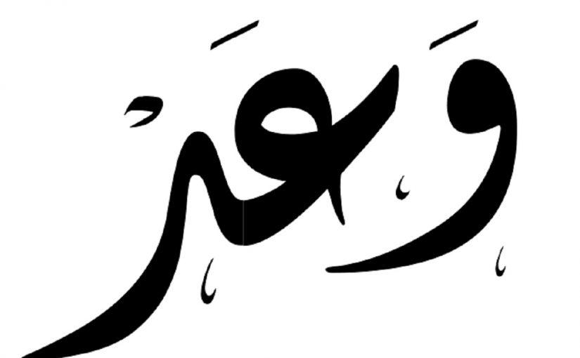 معنى اسم وعد وصفات صاحبة الاسم موسوعة