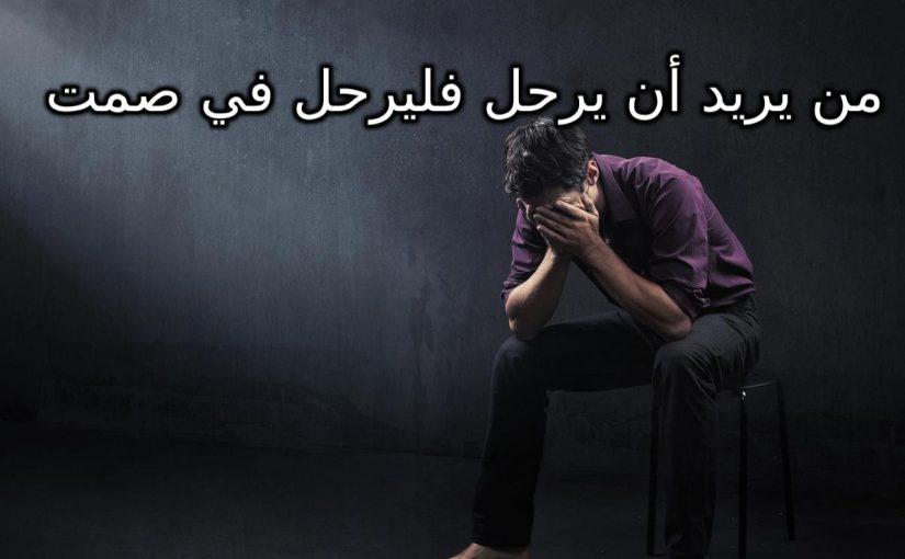 بوستات حزينة