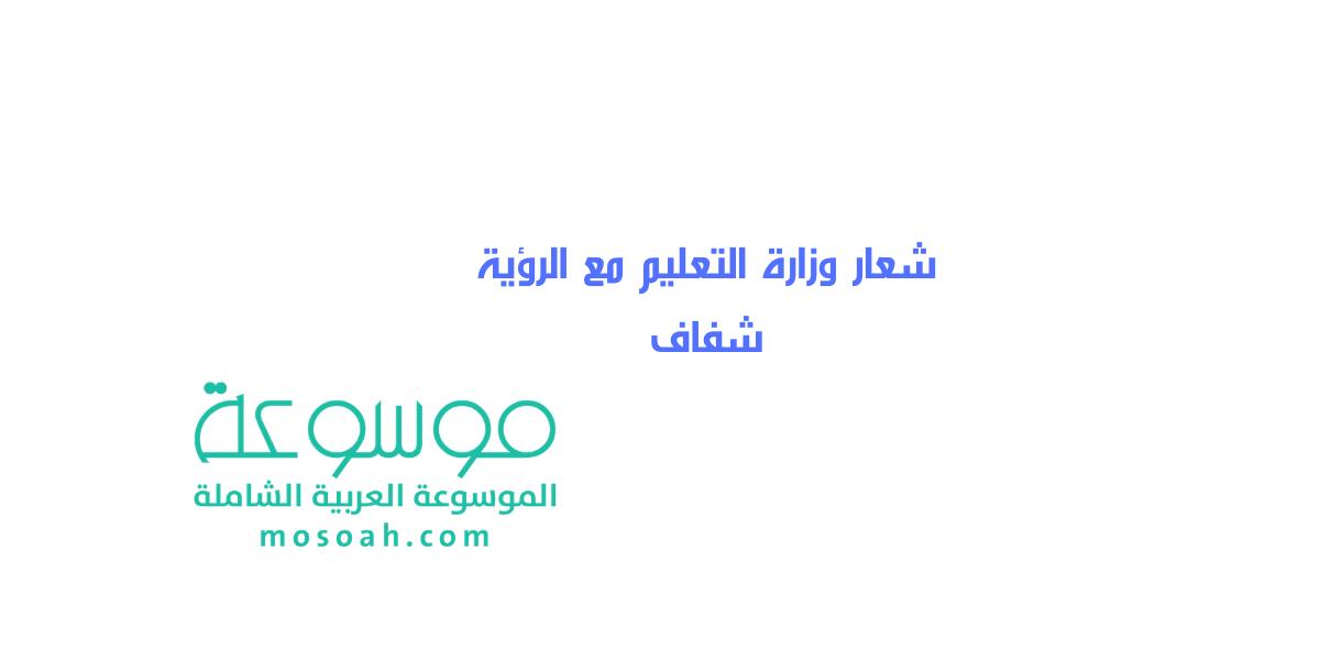 البوم صور شعار وزارة التعليم مع الرؤية شفاف Hd 1442 موسوعة