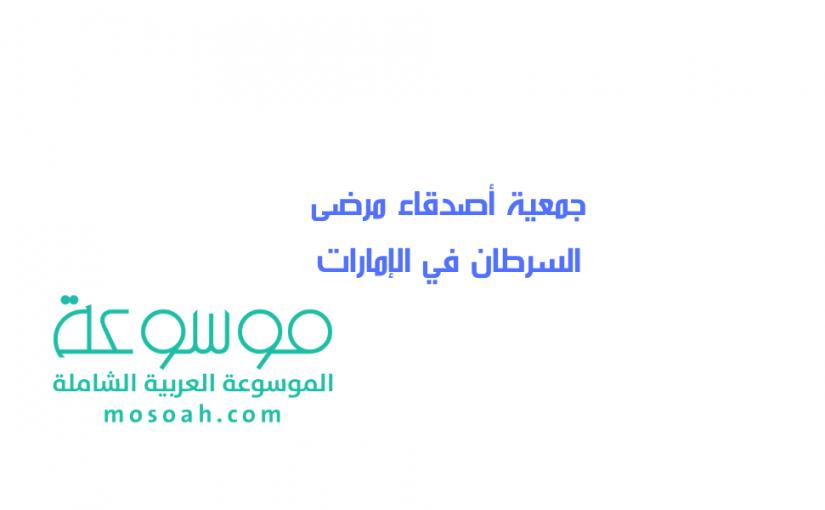 جمعية أصدقاء مرضى السرطان في الإمارات
