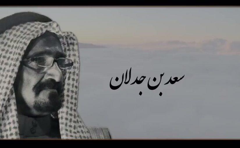 من هو الشاعر سعد بن جدلان