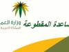 رابط الاستعلام عن المساعدة المقطوعة برقم الهوية خلال شهر جمادى الأولى 1441\2020